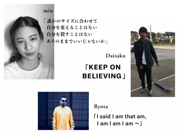 大切にしたい、自分だけのコトバ<br>世代も職業もバラバラの15人<br>VOL.01<br>miu / Daisaku / Ryota 編
