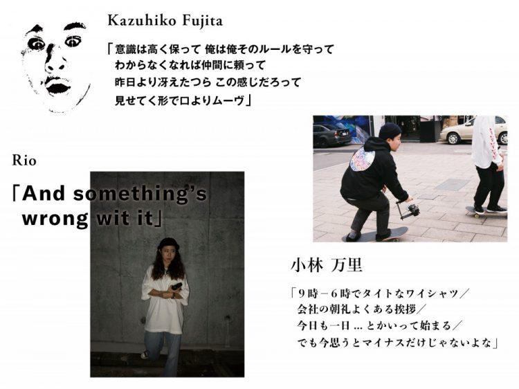 大切にしたい、自分だけのコトバ<br>世代も職業もバラバラの15人<br>VOL.04<br>小林万里 / Kazuhiko Fujita / Rio 編