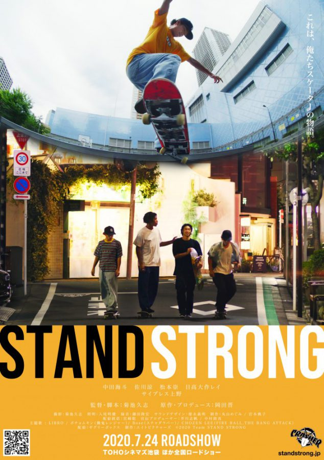 『STAND STRONG』
