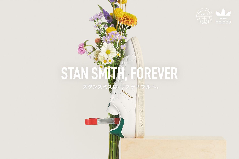 ずっとこの街で遊べるように<br>定番の一足から未来を考えて <br>-STAN SMITH, FOREVER-
